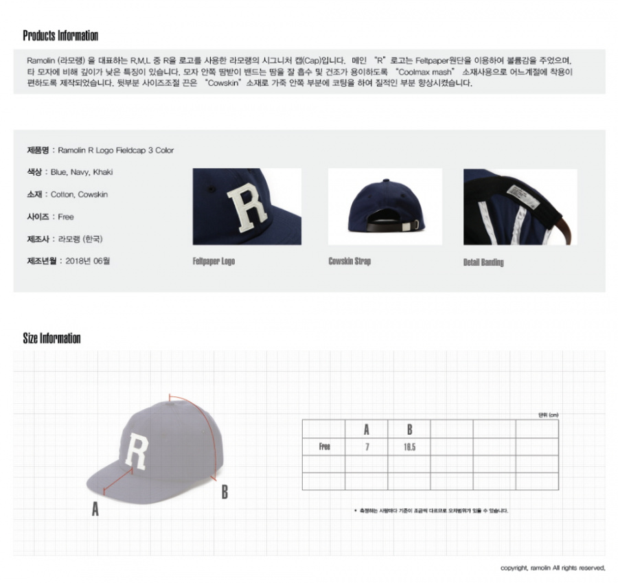 라모랭(RAMOLIN) RML R Logo Fieldcap