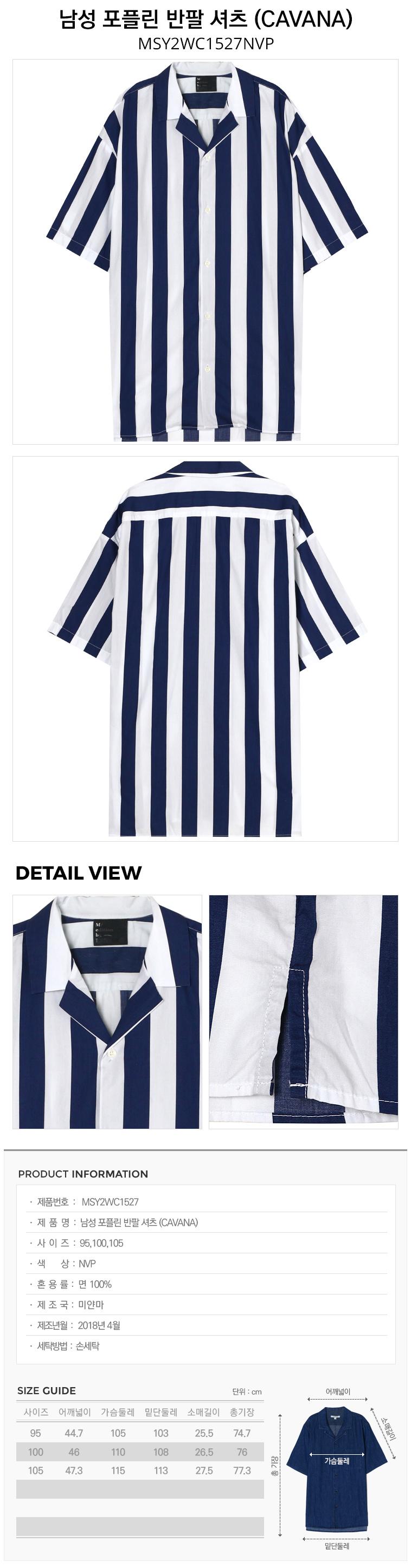 탑텐(TOPTEN) 남성 포플린 반팔 셔츠 CAVANA (NVP)_MSY2WC1527