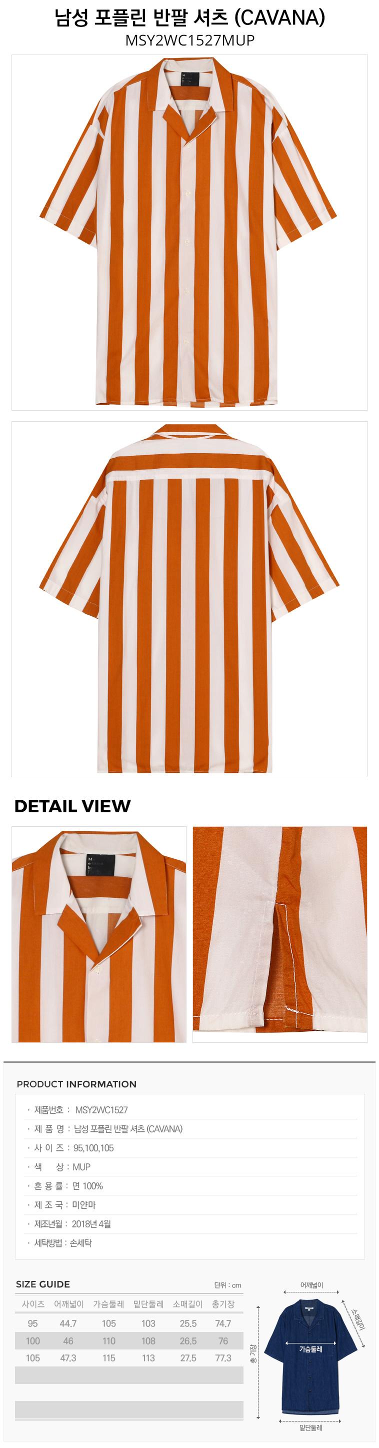 탑텐(TOPTEN) 남성 포플린 반팔 셔츠 CAVANA (MUP)_MSY2WC1527