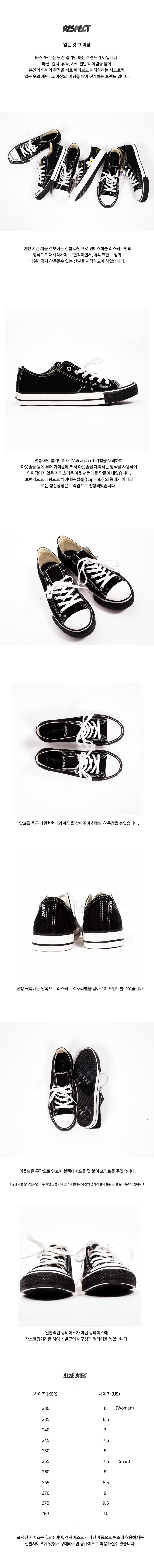 리스펙트(RESPECT) 디펜더 캔버스화 신발