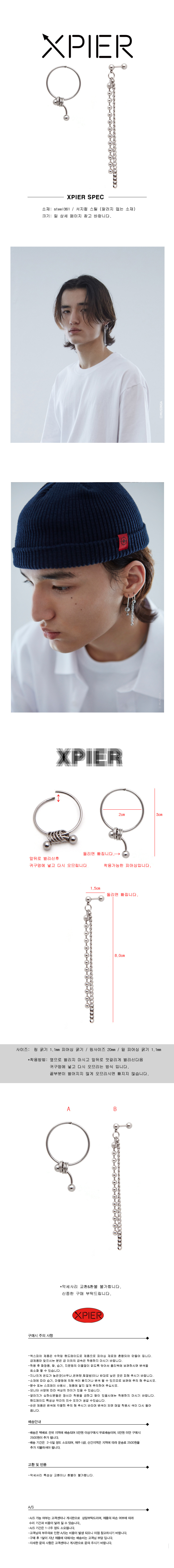 엑스피어(XPIER) XPIER 피어싱 귀걸이 x-e18162