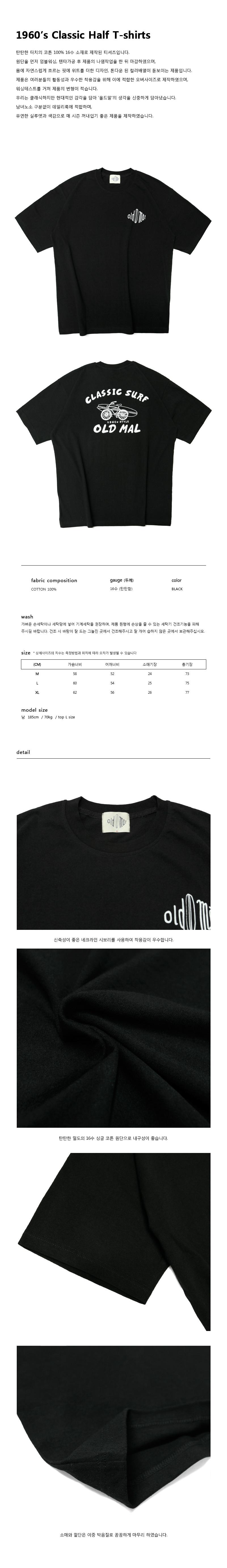 올드말(OLDMAL) 16수 1960s 클래식 하프 티셔츠 BLACK