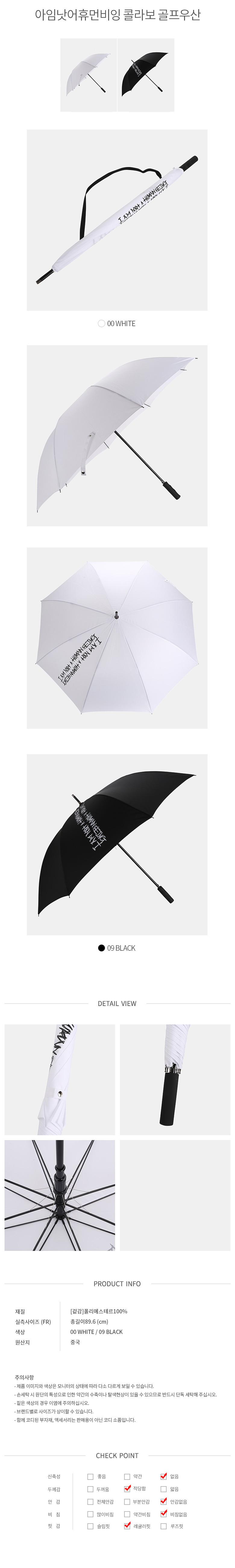 슈펜(SHOOPEN) 아임낫어휴먼비잉 콜라보 골프 우산