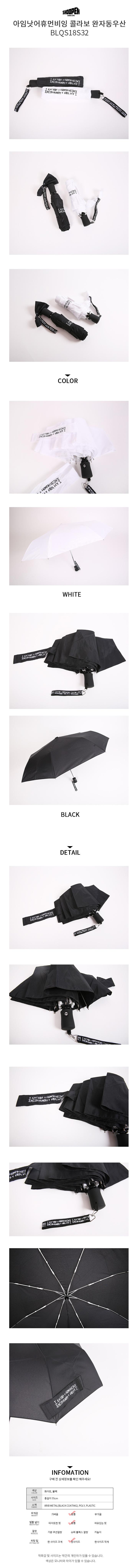 슈펜(SHOOPEN) 아임낫어휴먼비잉 콜라보 완자동 우산