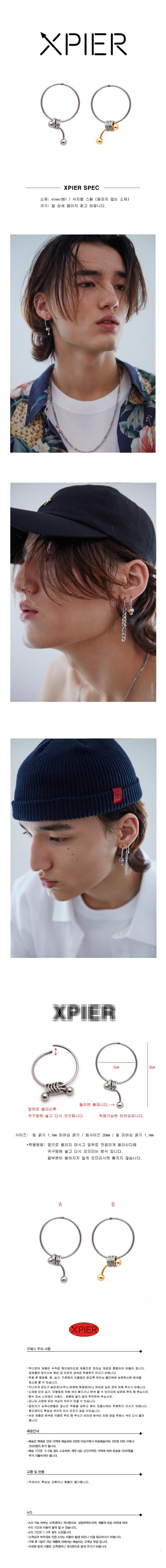 엑스피어(XPIER) 피어싱 귀걸이 x-e18163