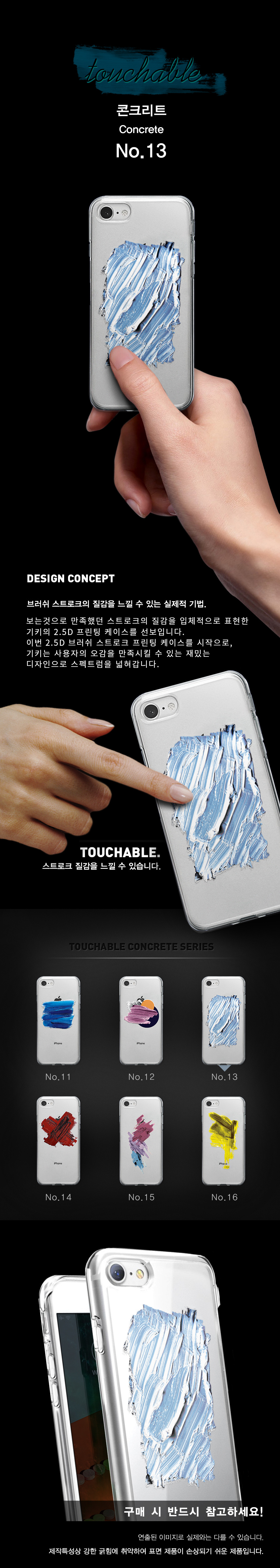 기키(GEEKY) [투명] phone case concrete no.13