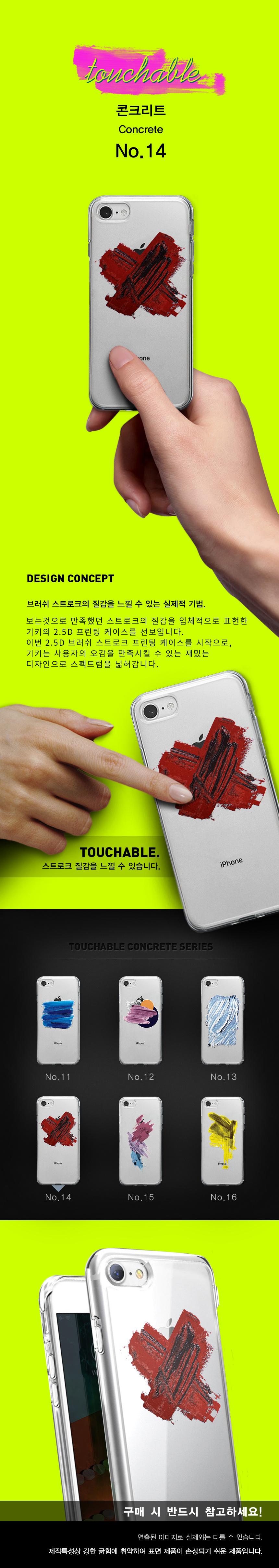 기키(GEEKY) [투명] phone case concrete no.14