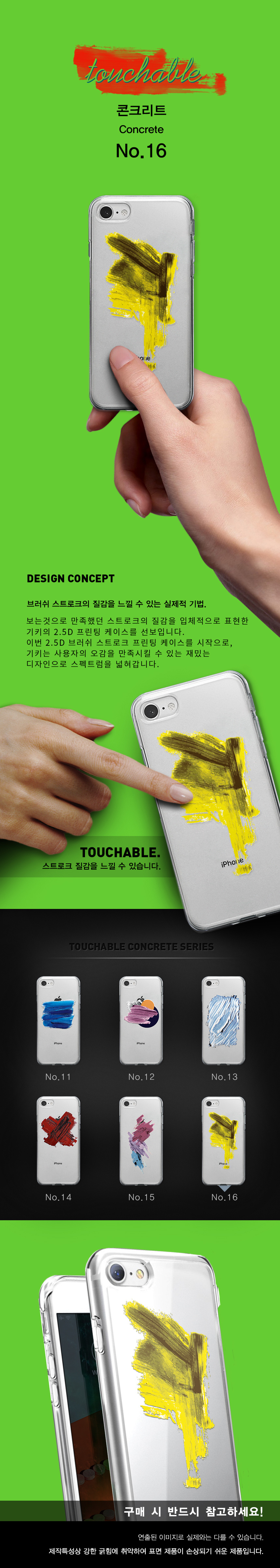 기키(GEEKY) [투명] phone case concrete no.16