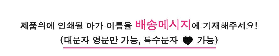 웁시데이지(OOPSIE DAISY) 이름인쇄 복조리백 핑크