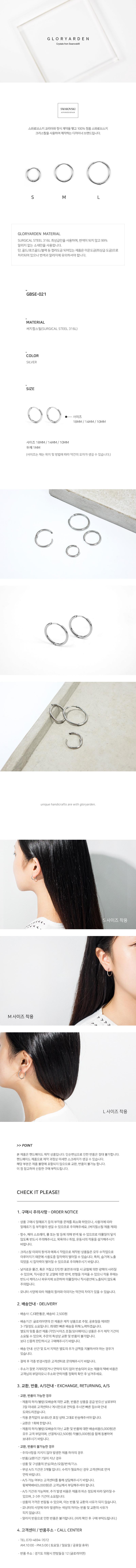 글로리아덴(GLORY_ARDEN) [남녀공용] 써지컬스틸 슬림 원터치 귀걸이 / GBSE-021
