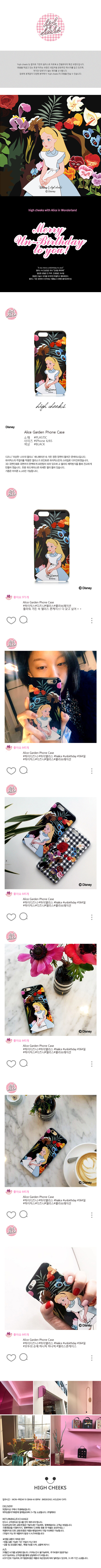 하이칙스(HIGH CHEEKS) Alice Garden Phone Case