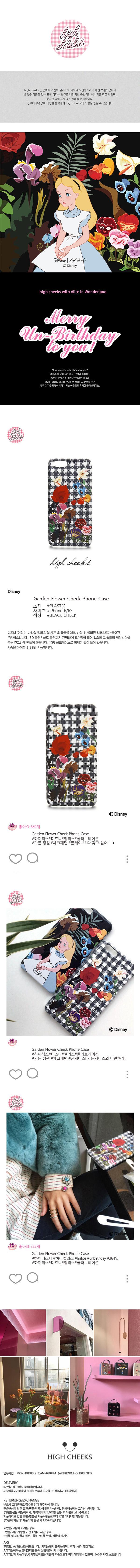 하이칙스(HIGH CHEEKS) Garden Flower Check Phone Case