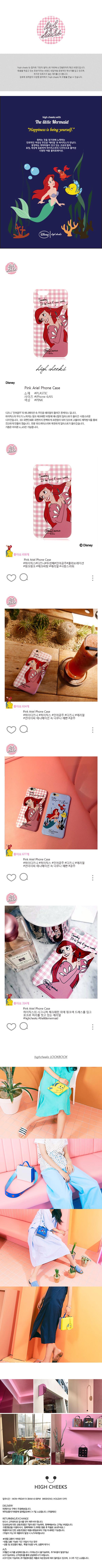 하이칙스(HIGH CHEEKS) Pink Ariel Phone Case