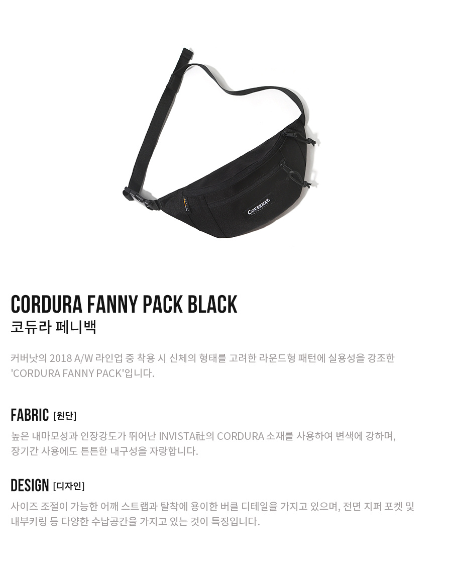 커버낫(COVERNAT) CORDURA FANNY PACK BLACK