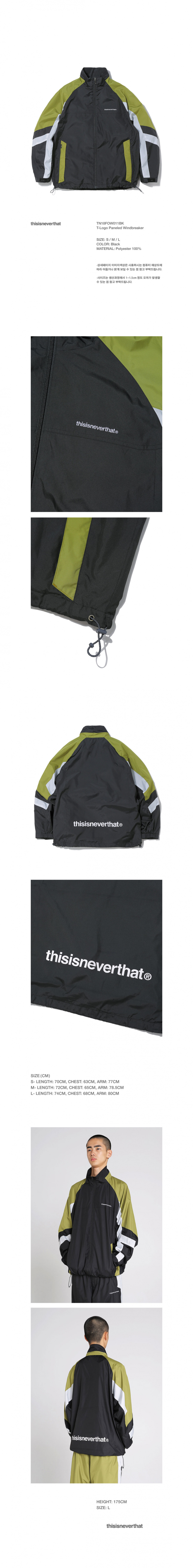 디스이즈네버댓(THISISNEVERTHAT) T-Logo Paneled Windbreaker Black