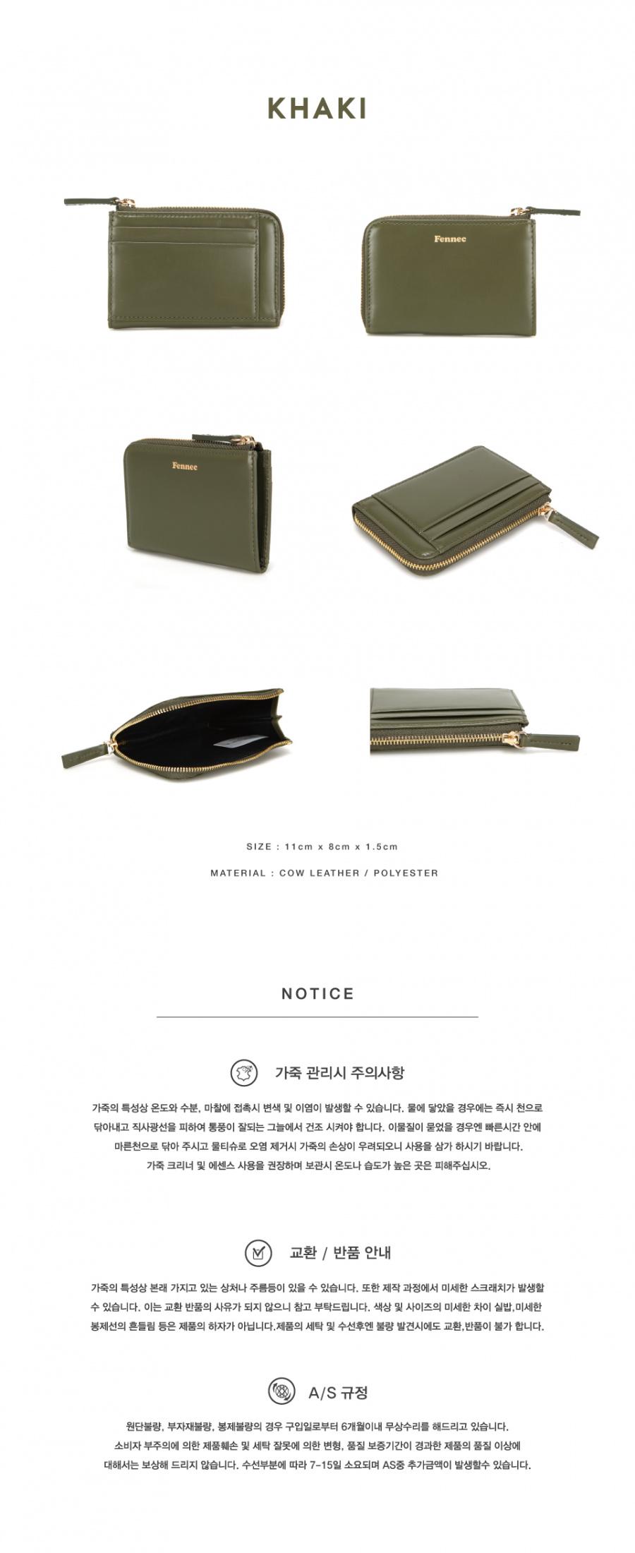 페넥(FENNEC) Mini Wallet 2 - Khaki