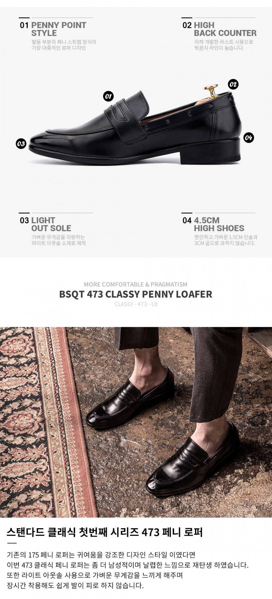 비에스큐티바이클래시(BSQT by Classy) 473 클래식 페니 로퍼 루시블랙