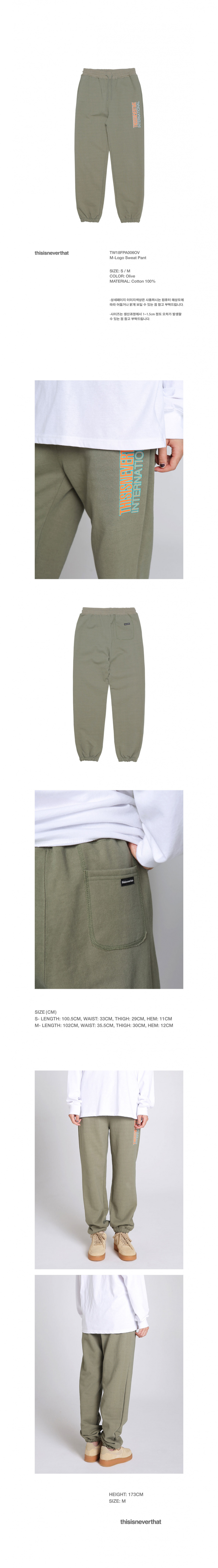 디스이즈네버댓(THISISNEVERTHAT) M-Logo Sweat Pant Olive