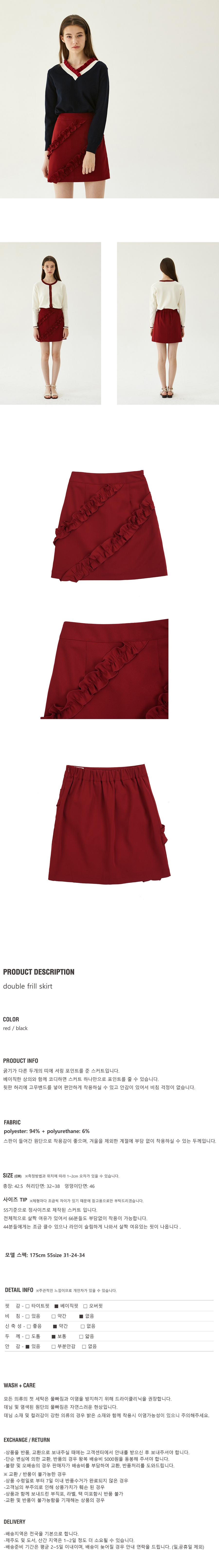 엽페(YUPPE) double frill skirt_red