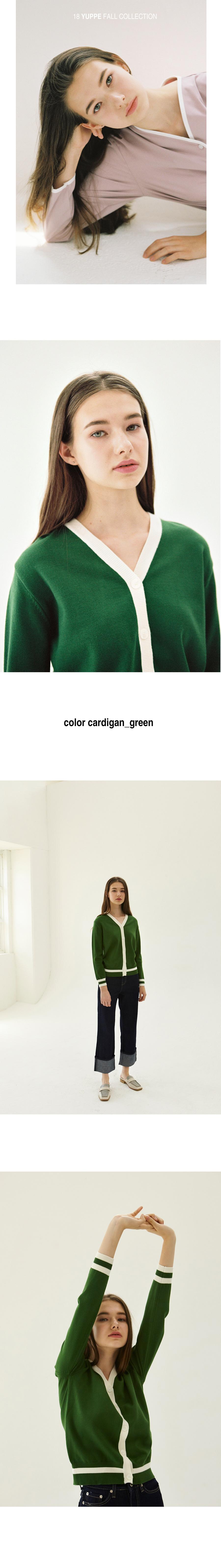 엽페(YUPPE) color cardigan_green