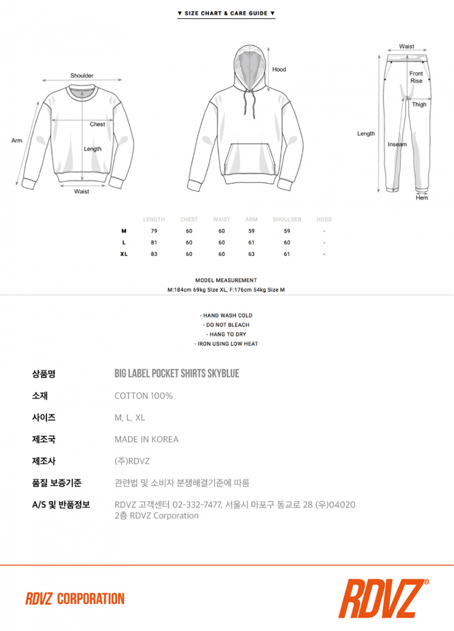 알디브이제트(RDVZ) 빅 라벨 포켓 셔츠 스카이블루