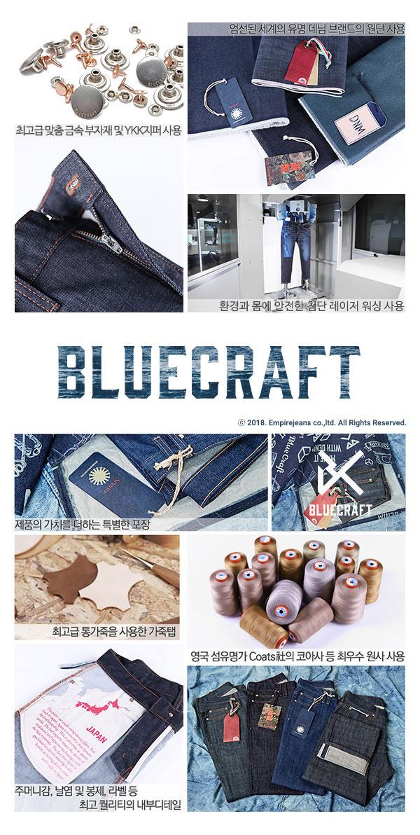 블루크래프트(BLUECRAFT) 던 자켓