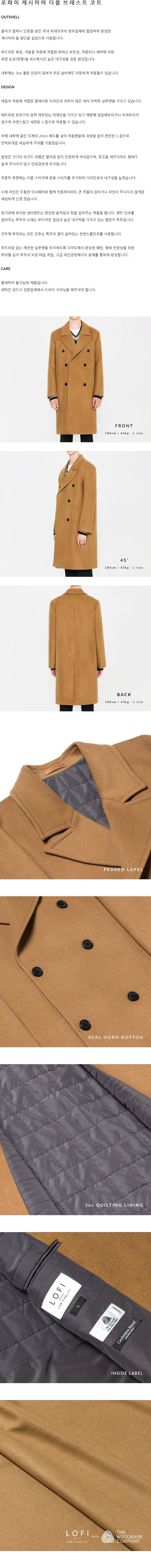 로파이(LOFI) 캐시미어 더블 브레스트 코트 (베이지)