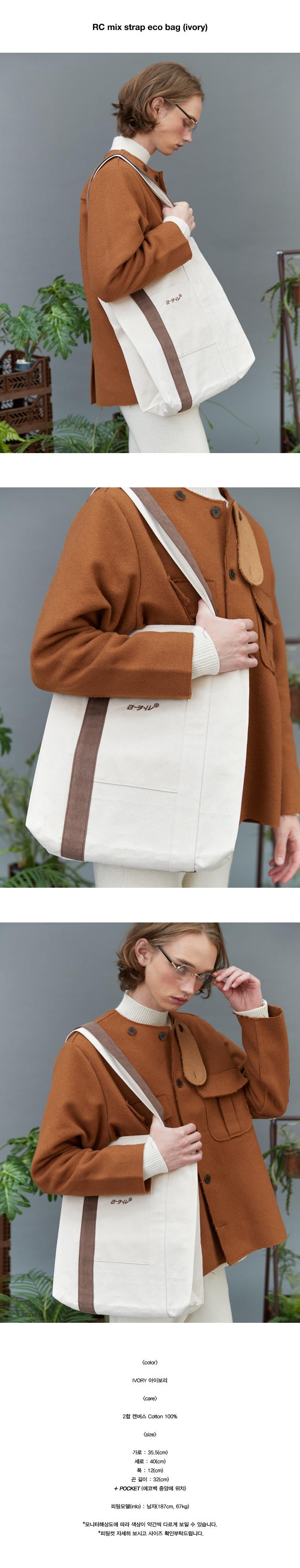 리플레이컨테이너(REPLAY CONTAINER) RC mix strap eco bag (ivory)