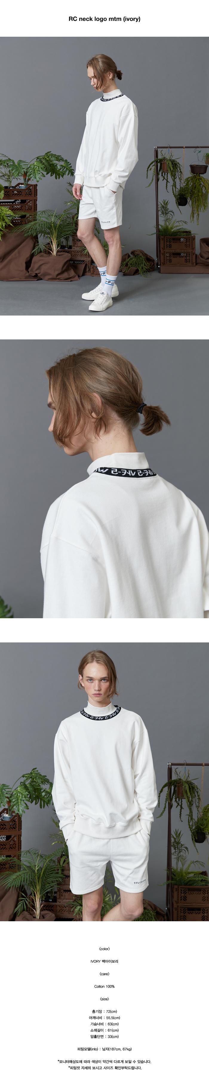 리플레이컨테이너(REPLAY CONTAINER) RC neck logo mtm (ivory)