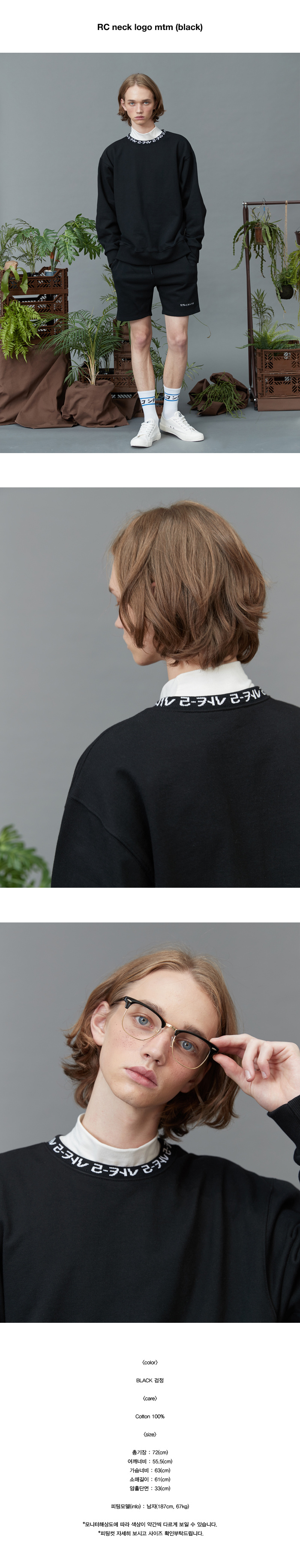 리플레이컨테이너(REPLAY CONTAINER) RC neck logo mtm (black)