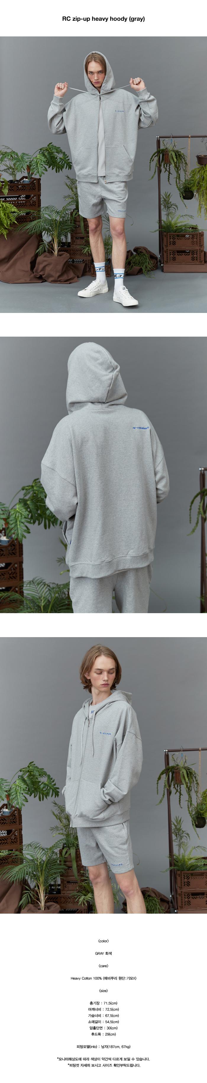 리플레이컨테이너(REPLAY CONTAINER) RC zip-up heavy hoody (gray)