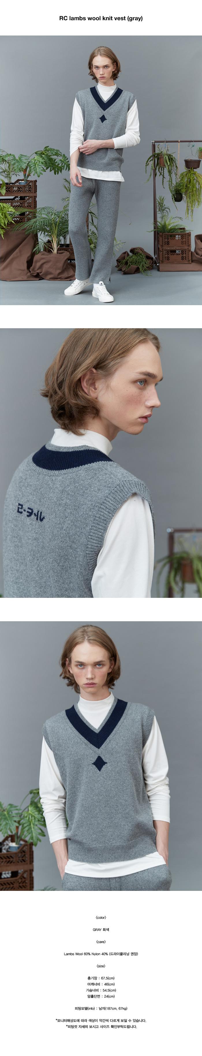 리플레이컨테이너(REPLAY CONTAINER) RC lambs wool knit vest (gray)