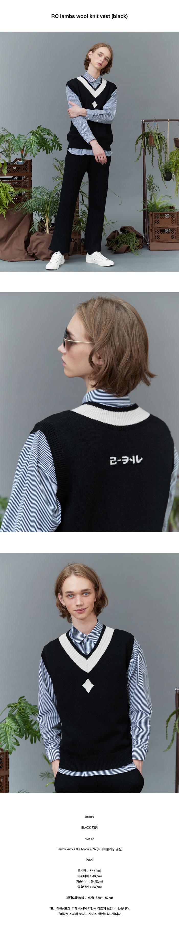 리플레이컨테이너(REPLAY CONTAINER) RC lambs wool knit vest (black)
