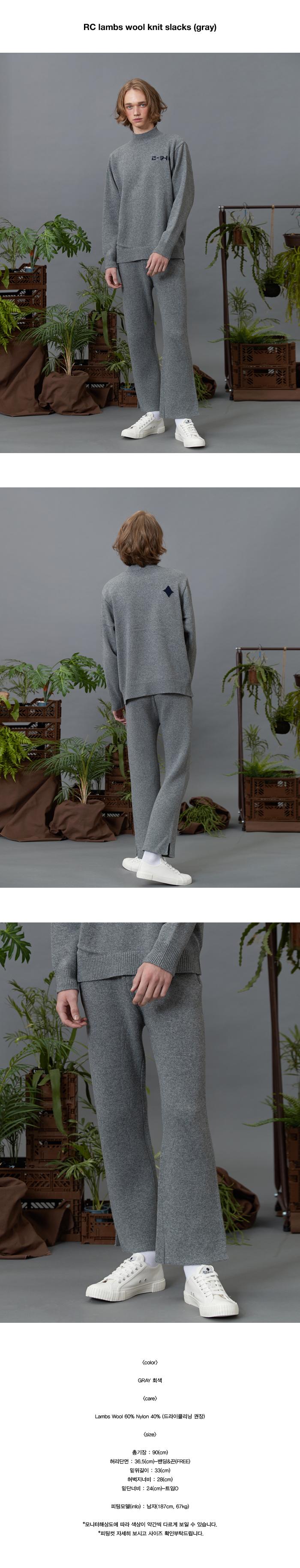 리플레이컨테이너(REPLAY CONTAINER) RC lambs wool knit slacks (gray)