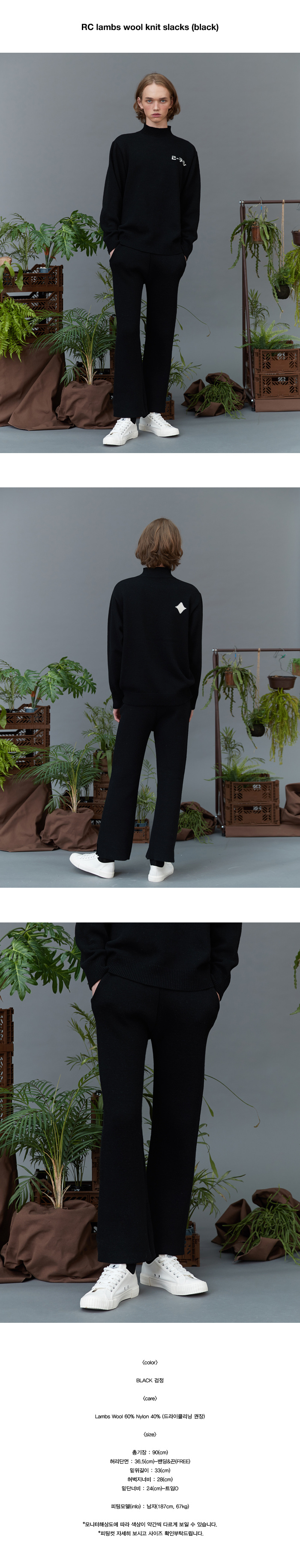 리플레이컨테이너(REPLAY CONTAINER) RC lambs wool knit slacks (black)