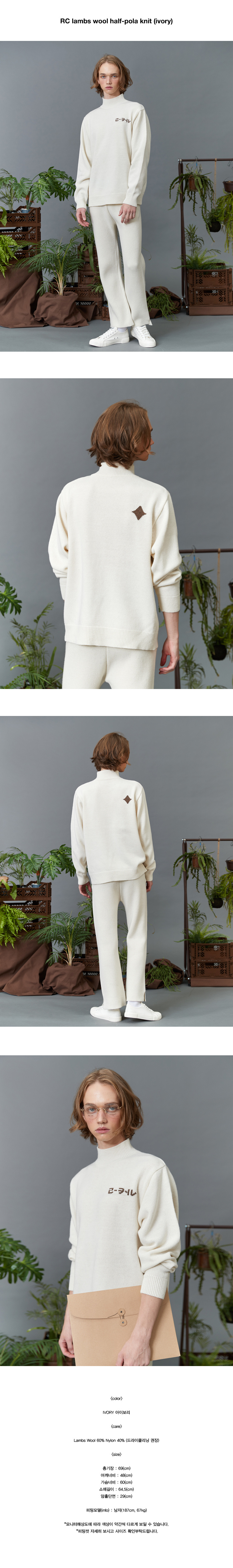 리플레이컨테이너(REPLAY CONTAINER) RC lambs wool half-pola knit (ivory)