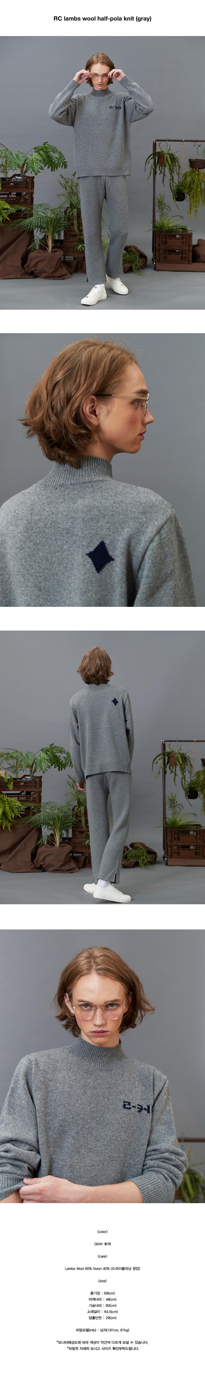 리플레이컨테이너(REPLAY CONTAINER) RC lambs wool half-pola knit (gray)