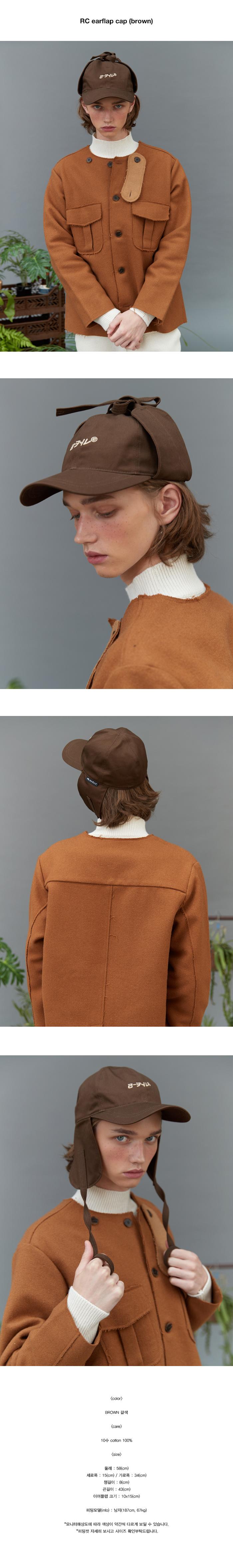 리플레이컨테이너(REPLAY CONTAINER) RC earflap cap (brown)