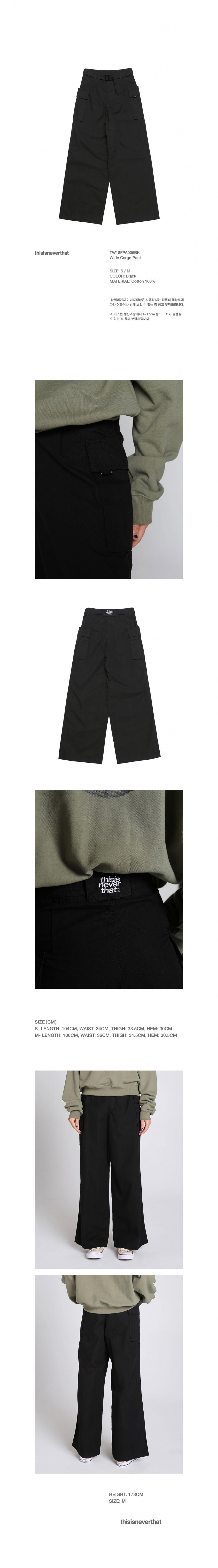 디스이즈네버댓(THISISNEVERTHAT) Wide Cargo Pant Black