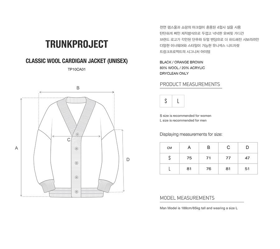 트렁크프로젝트(TRUNK PROJECT) 클래식 울 가디건 자켓_오렌지브라운