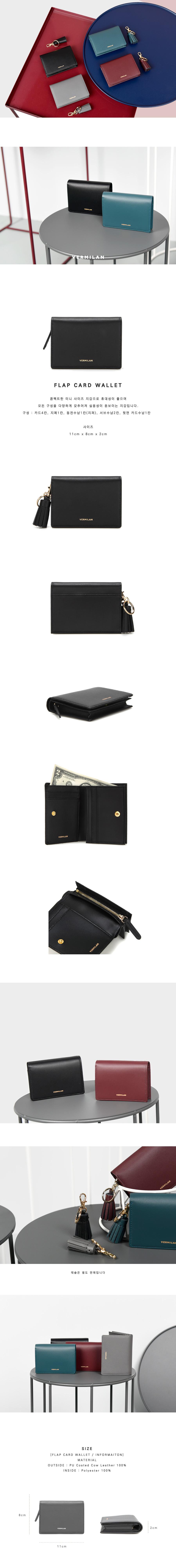 버밀란(VERMILAN) 플랩 지갑 - 블랙