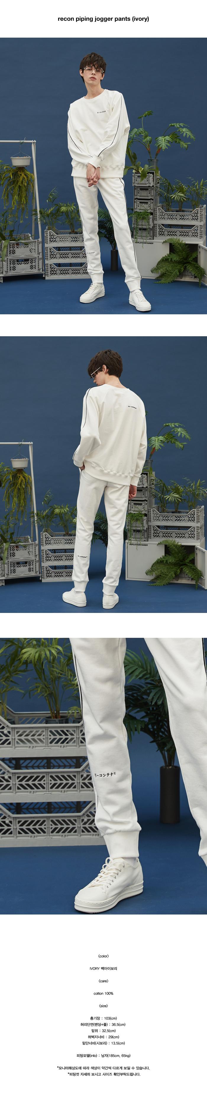 리플레이컨테이너(REPLAY CONTAINER) recon piping jogger pants (ivory)