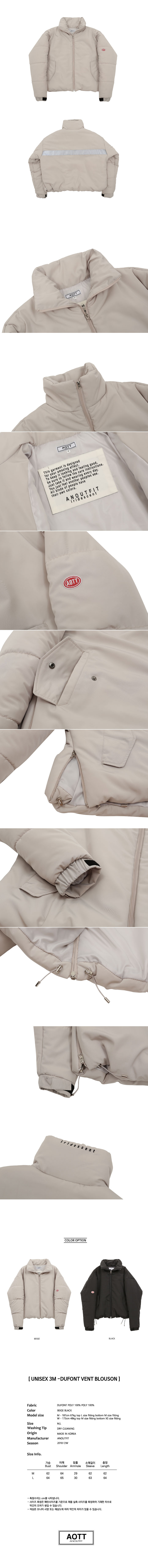 언아웃핏(AOTT) 유니섹스 3-M 듀폰 벤트 블루종 베이지