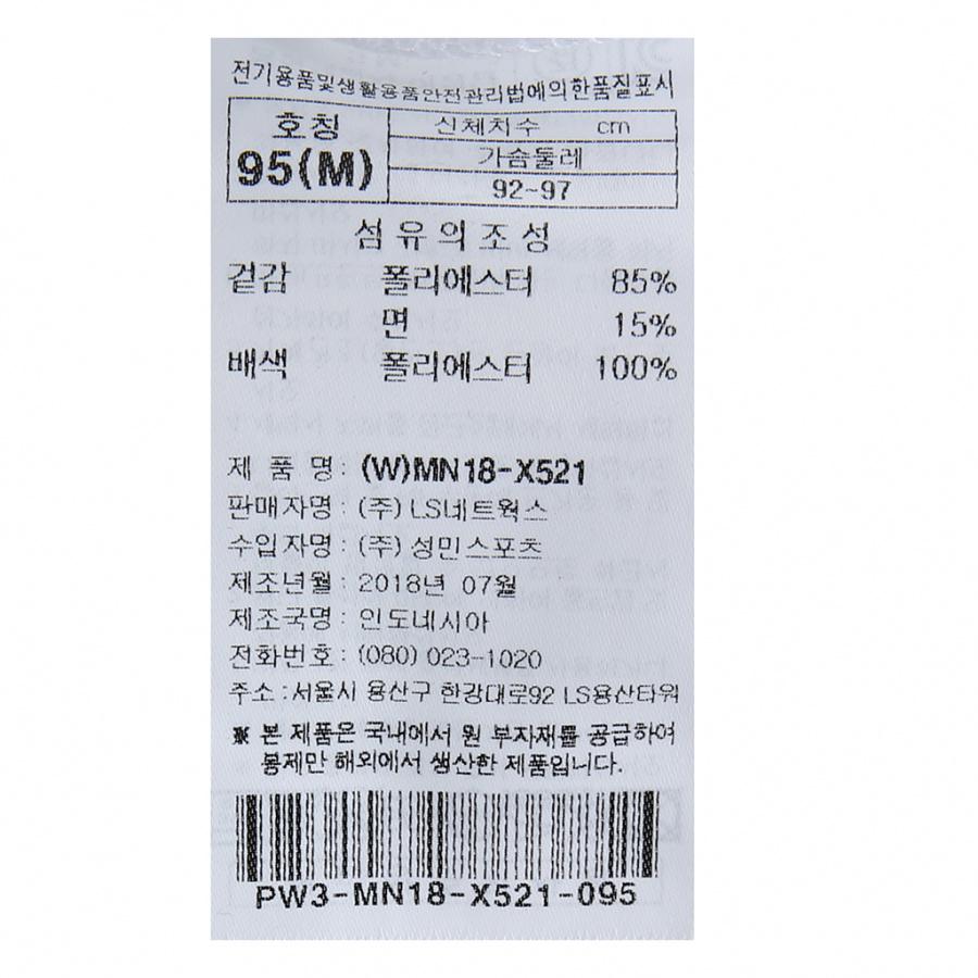 프로스펙스(PROSPECS) 오리지널 헤리티지 테이핑 TR 상(W)MN-X521