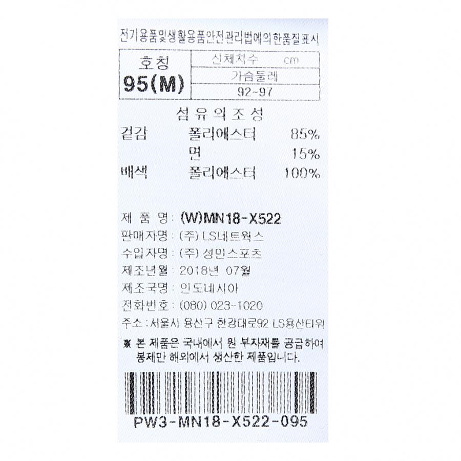 프로스펙스(PROSPECS) 오리지널 헤리티지 테이핑 TR 상(W)MN-X522