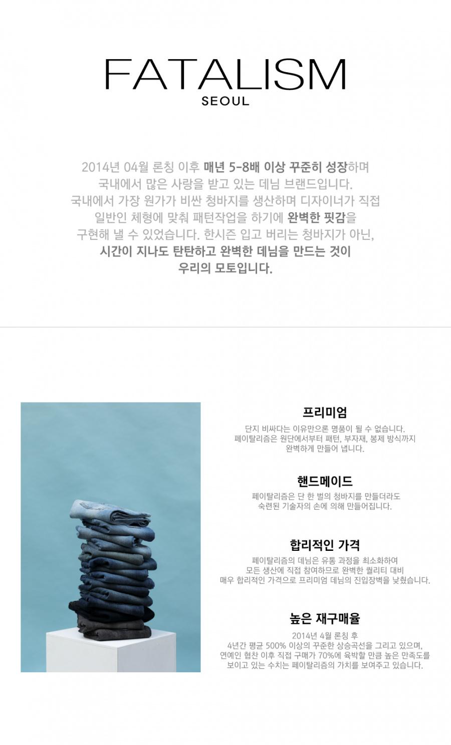 페이탈리즘(FATALISM) indigo washed blue slim crop fit #0163