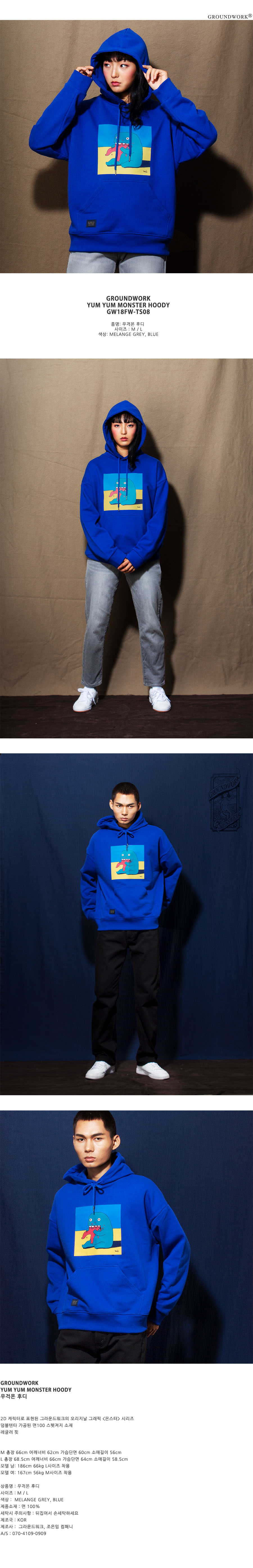 그라운드워크(GROUNDWORK) YUM YUM MONSTER HOODY in Blue