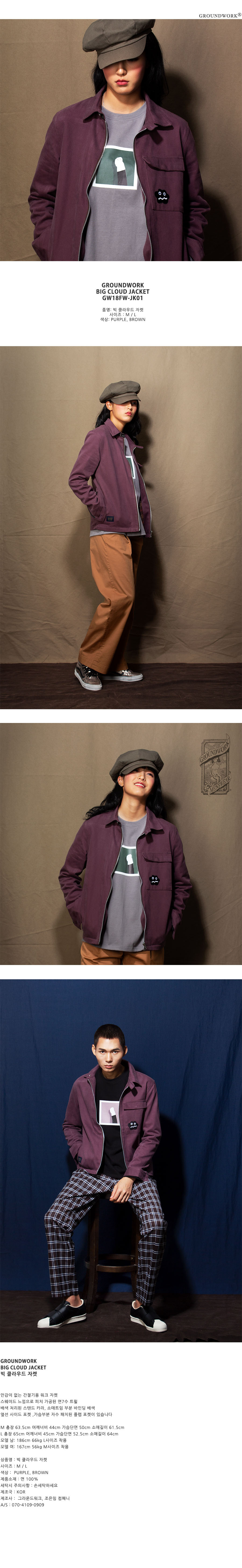 그라운드워크(GROUNDWORK) BIG CLOUD JACKET in Purple