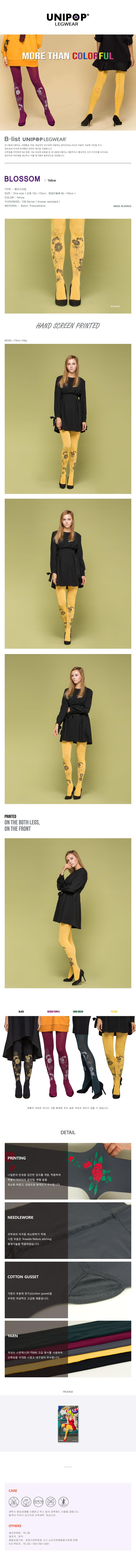 유니팝 레그웨어(UNIPOP LEGWEAR) BLOSSOM - yellow