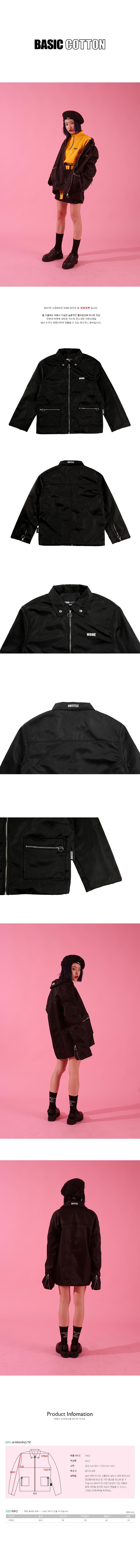 베이직코튼(BASIC COTTON) 논 지퍼 자켓